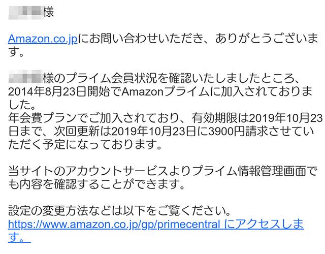 Amazon-カスタマーサポートからの返答