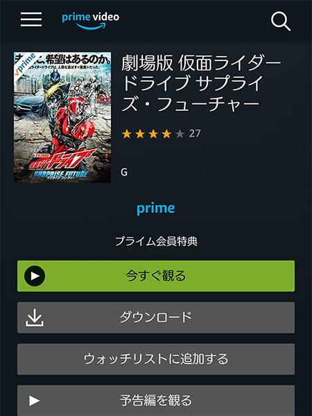 プライムビデオ-仮面ライダードライブ サプライズ・フューチャー(Androidアプリ版での画面)