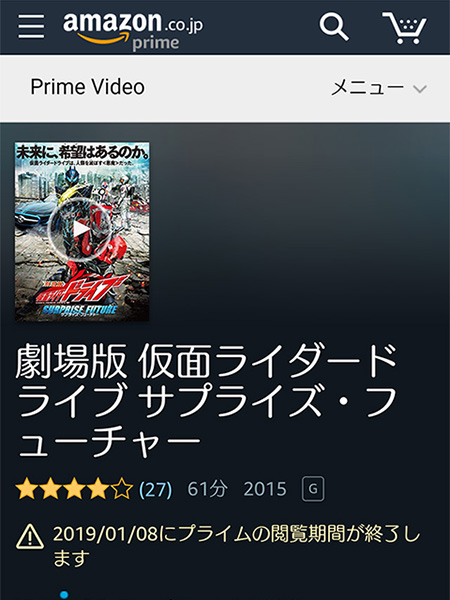 プライムビデオ-仮面ライダードライブ サプライズ・フューチャー(ウェブ版での画面)