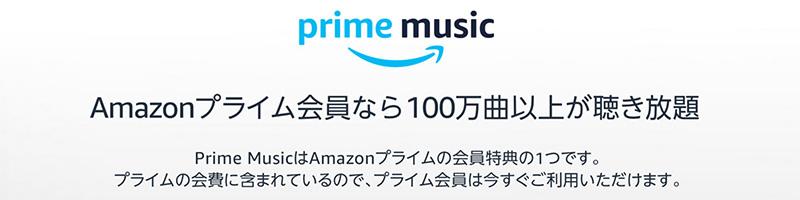 Amazon-プライムミュージック