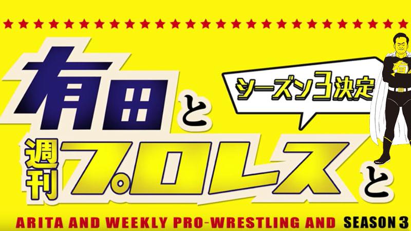 有田と週刊プロレスと シーズン3