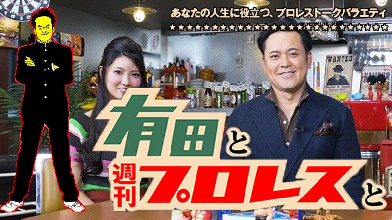 有田と週刊プロレスと シーズン1