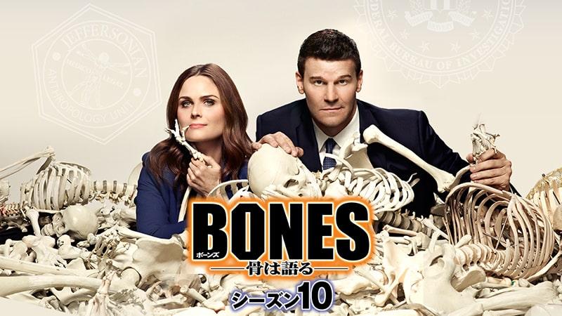 BONES (ボーンズ) −骨は語る− シーズン10