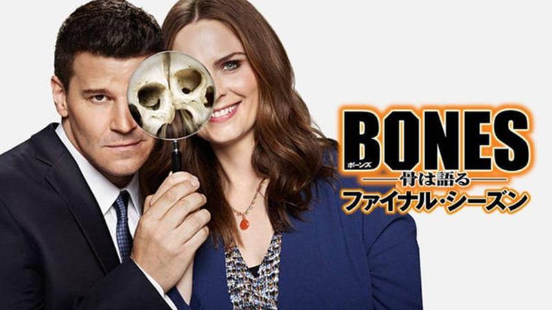 BONES (ボーンズ) −骨は語る− シーズン12