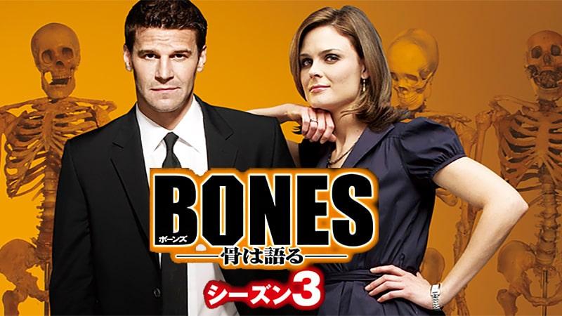 BONES (ボーンズ) −骨は語る− シーズン3