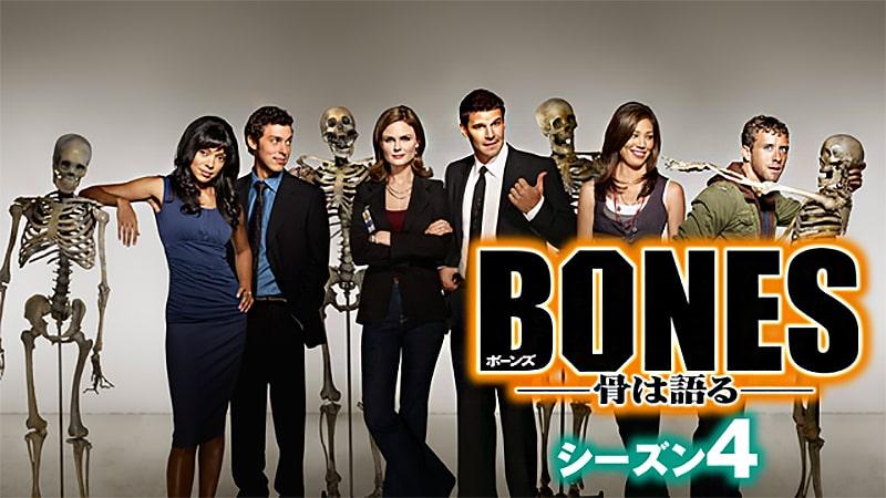 BONES (ボーンズ) −骨は語る− シーズン4