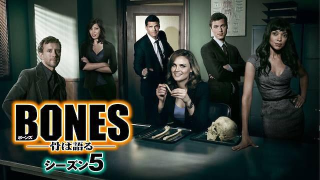 BONES (ボーンズ) −骨は語る− シーズン5