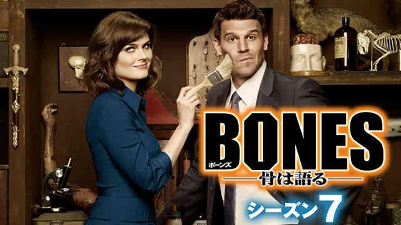BONES (ボーンズ) −骨は語る− シーズン7