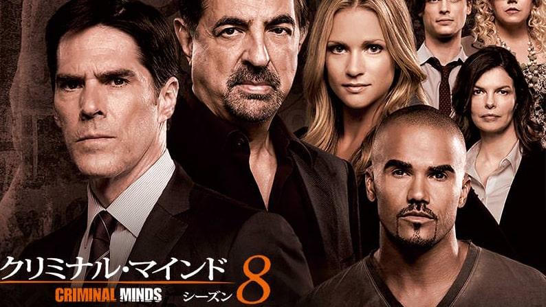 クリミナル・マインド/FBI vs. 異常犯罪 シーズン8