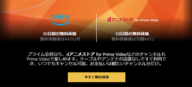 dアニメストア for PrimeVideo