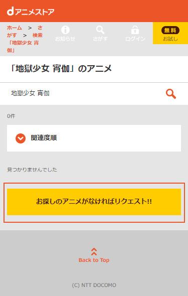 dアニメストア-検索結果画面