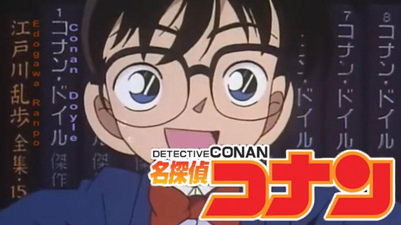 名探偵コナン シーズン1