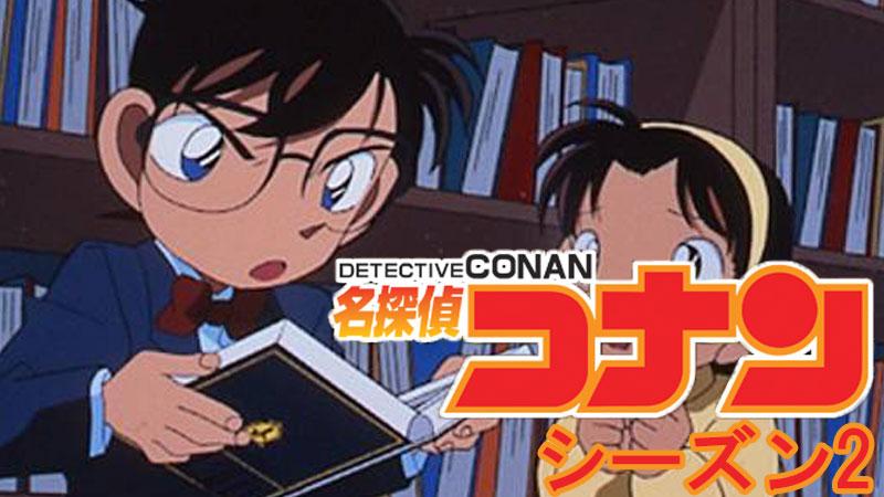 名探偵コナン シーズン2