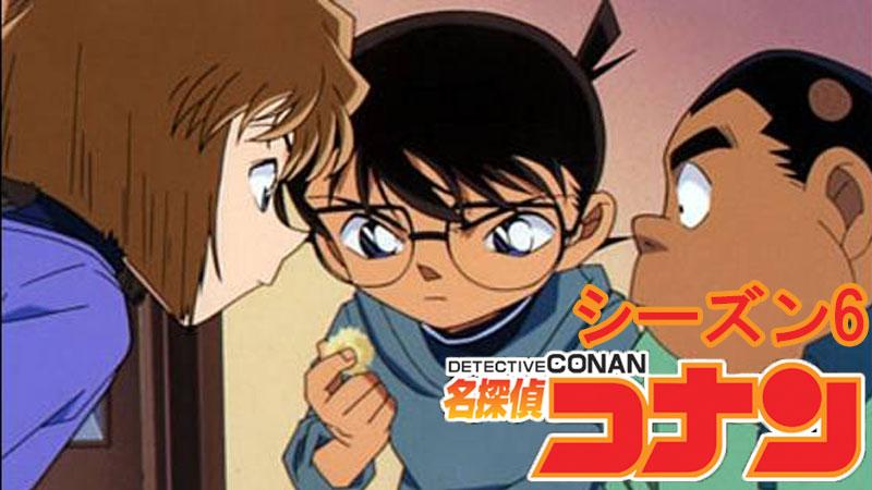 名探偵コナン シーズン6