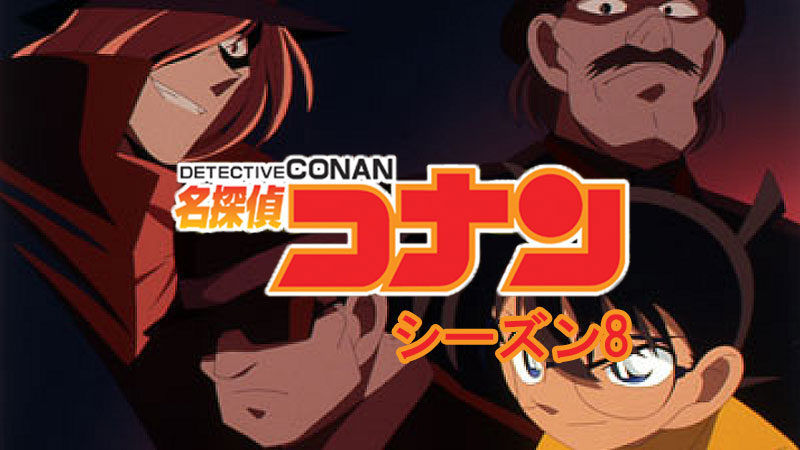 名探偵コナン シーズン8