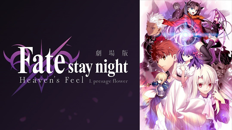 劇場版 Fate / stay night [heaven's feel] Ⅰ.presage flower