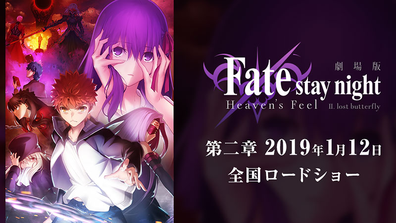 劇場版 Fate / stay night [heaven's feel] Ⅱ.lost butterfly