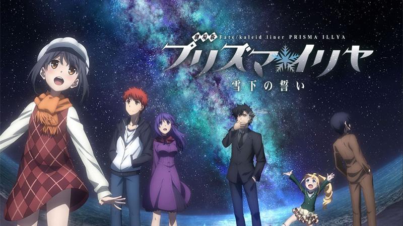 劇場版 Fate / kaleid liner プリズマ☆イリヤ 雪下の誓い