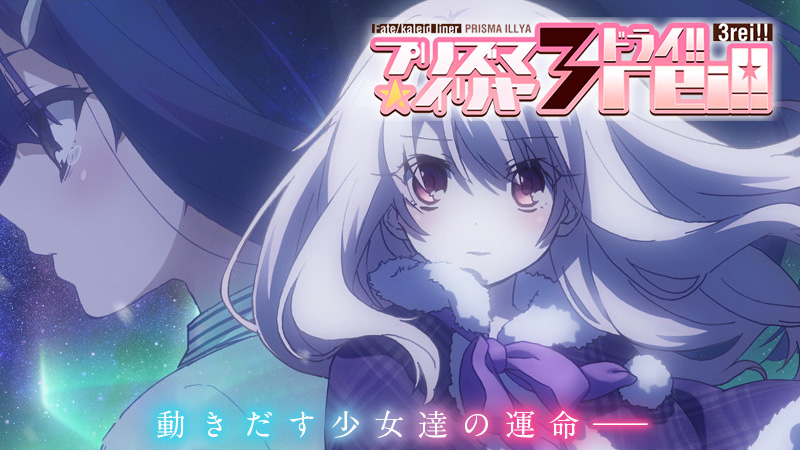 Fate / Kaleid liner プリズマ☆イリヤ ドライ!!