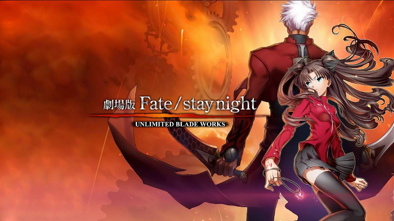 劇場版 Fate / stay night – UNLIMITED BLADE WORKS