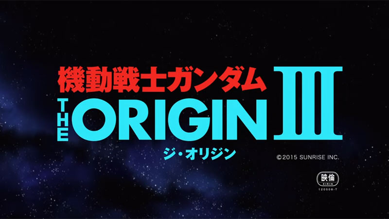 機動戦士ガンダム THE ORIGIN Ⅲ 暁の蜂起