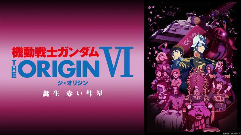 機動戦士ガンダム THE ORIGIN Ⅵ 誕生 赤い彗星
