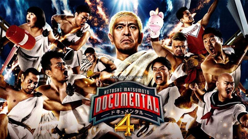 HITOSHI MATSUMOTO Presents ドキュメンタル シーズン4