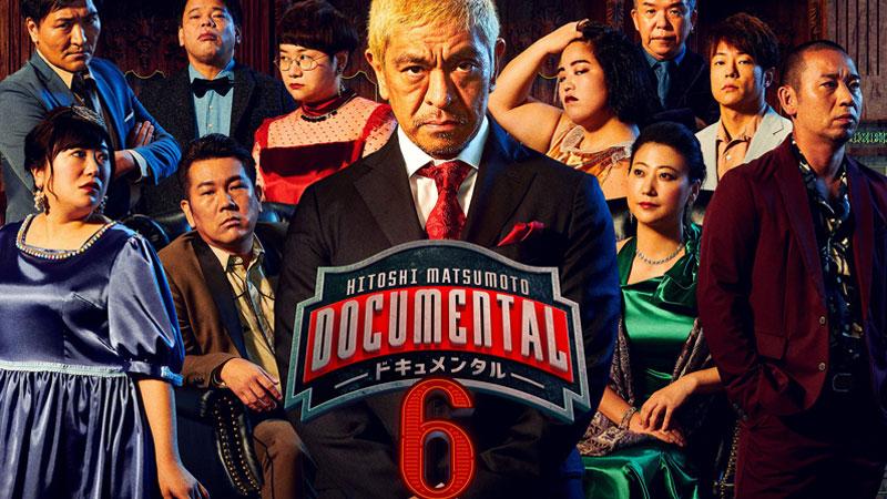 HITOSHI MATSUMOTO Presents ドキュメンタル シーズン6