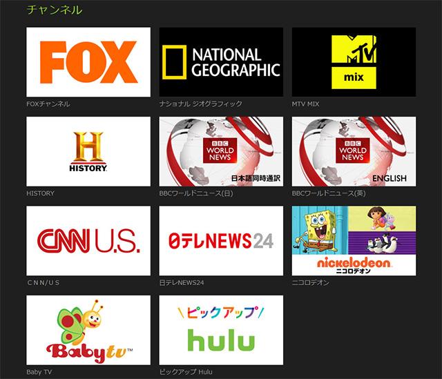 Hulu-リアルタイム配信チャンネル