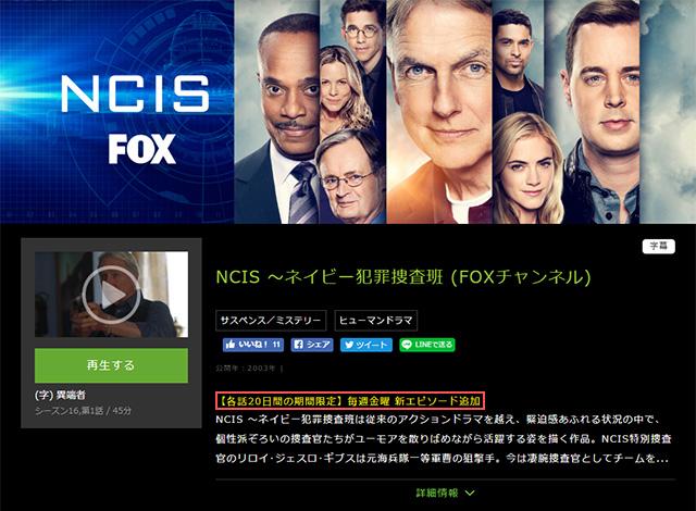 Hulu-NCIS