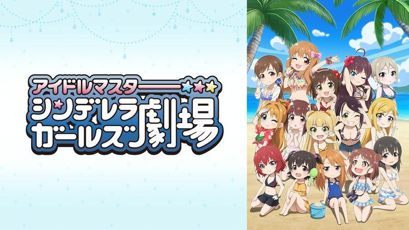 アイドルマスター シンデレラガールズ劇場 3rd Season