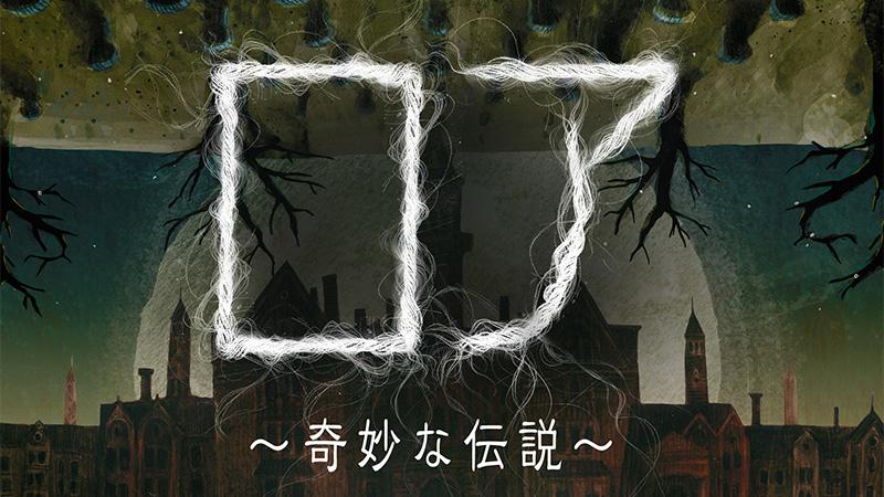 ロア ~奇妙な伝説~ シーズン1