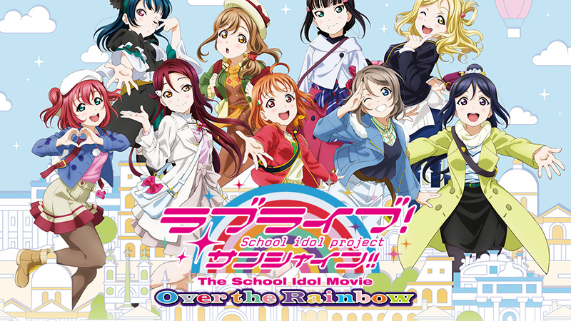 ラブライブ! サンシャイン!! The School Idol Movie Over the Rainbow