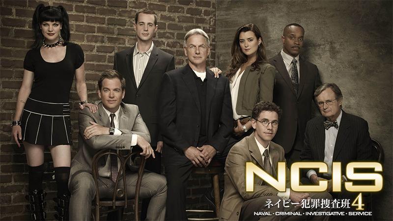 NCIS ~ネイビー犯罪捜査班 シーズン4