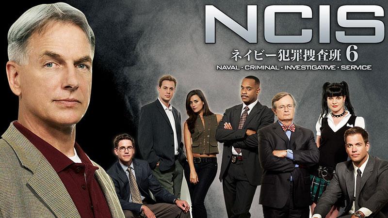NCIS ~ネイビー犯罪捜査班 シーズン6