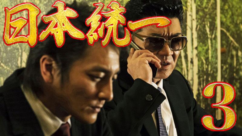 日本統一3