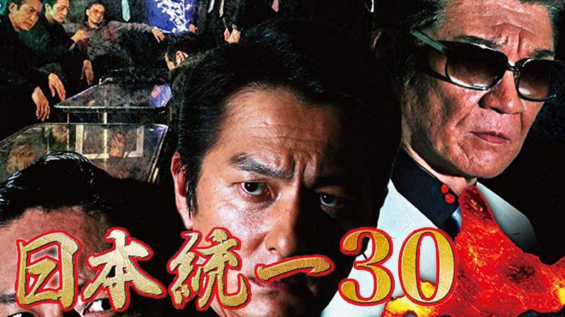 日本統一30