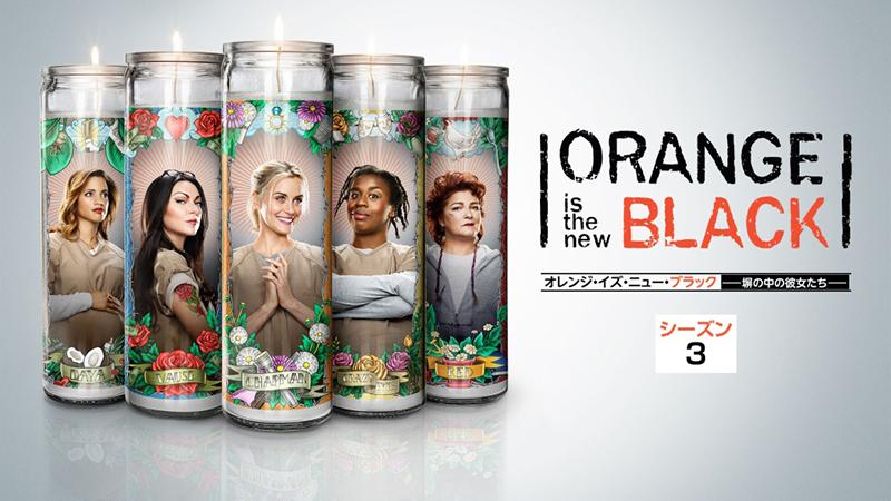 オレンジ・イズ・ニュー・ブラック シーズン3
