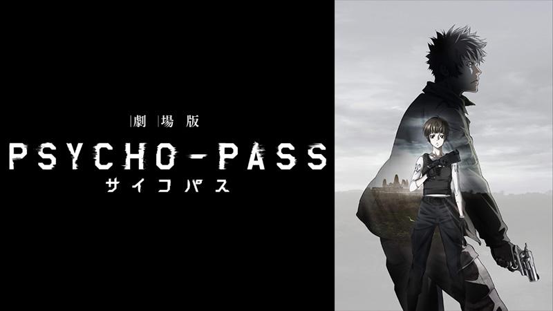 劇場版 PSYCHO-PASS