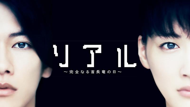 リアル ~完全なる首長竜の日~