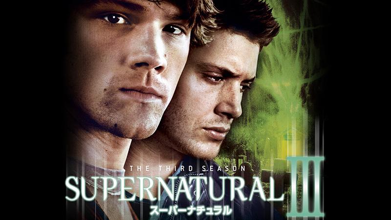 スーパーナチュラル シーズン3