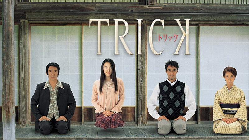TRICK〜Troisième partie〜