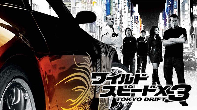 ワイルド・スピード X3 TOKYO DRIFT