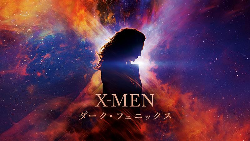 X-MEN : ダークフェニックス