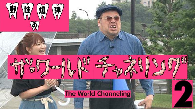 野性爆弾のザ・ワールド チャネリング シーズン2